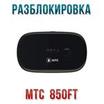 Код разблокировки МТС 850FT (MTS 850FT)