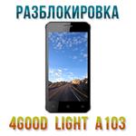 Код разблокировки 4Good Light A103