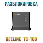 Код разблокировки Билайн TC-100 (Beeline TC-100)