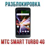 Код разблокировки МТС Smart Turbo 4G