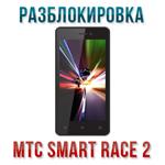 Код разблокировки МТС Smart Race 2