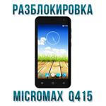 Код разблокировки Micromax Bolt Pace Q415