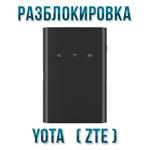 Код разблокировки роутера Yota ( ZTE )