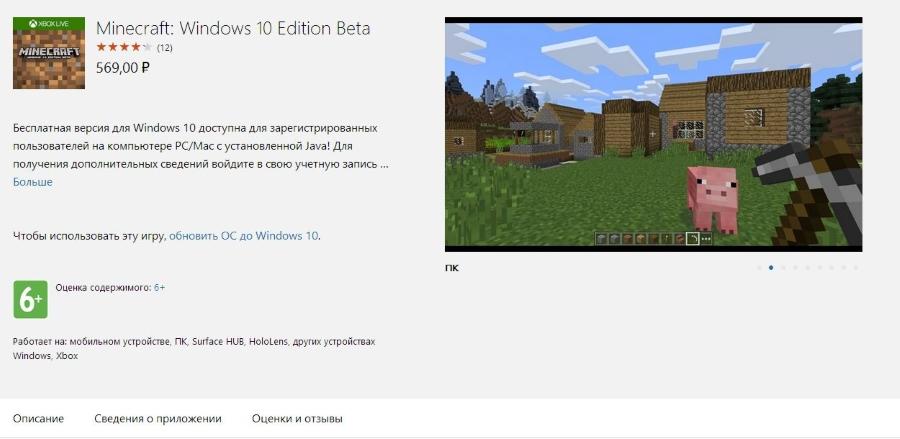 Как скачать Minecraft Windows 10 Edition бесплатно