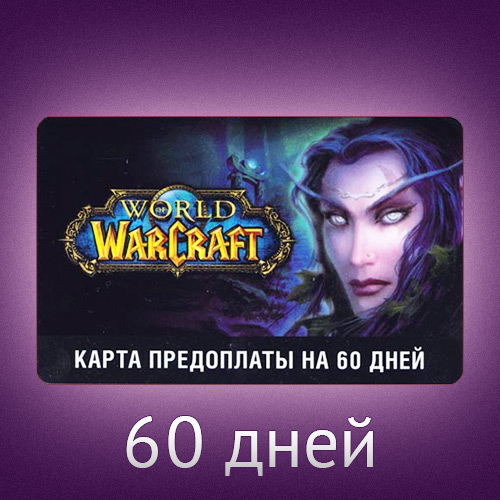WORLD OF WARCRAFT WOW 60 дней ТАЙМКАРТА RUS