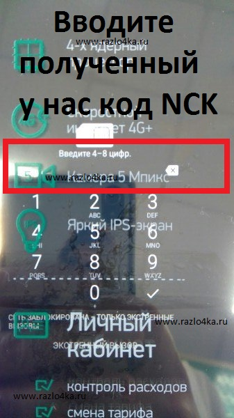 Megafon Login 4 LTE tablet unlock code nck network