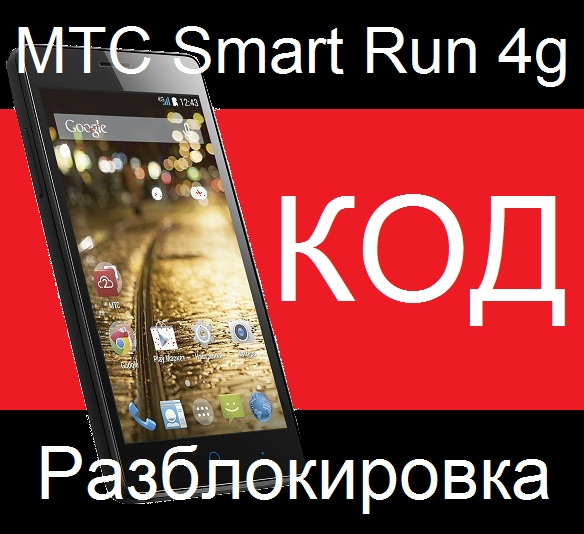 MTS Smart Run 4G ZTE Blade v2 Lite unlock code nck
