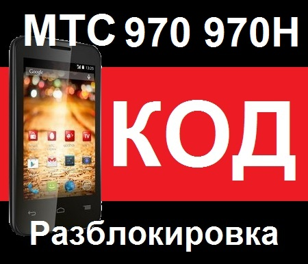 MTS 970 970H alcatel 4030 unlock code unlocking