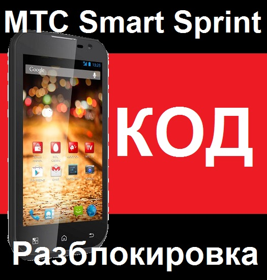 MTS Smart Sprint unlock code unlock Smart Sprint