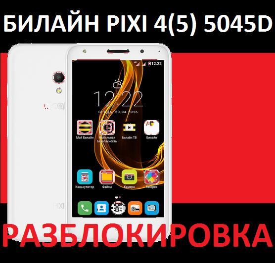 Buy BEELINE PIXI 4 (5) 5045D NCK unlock code unlocking and