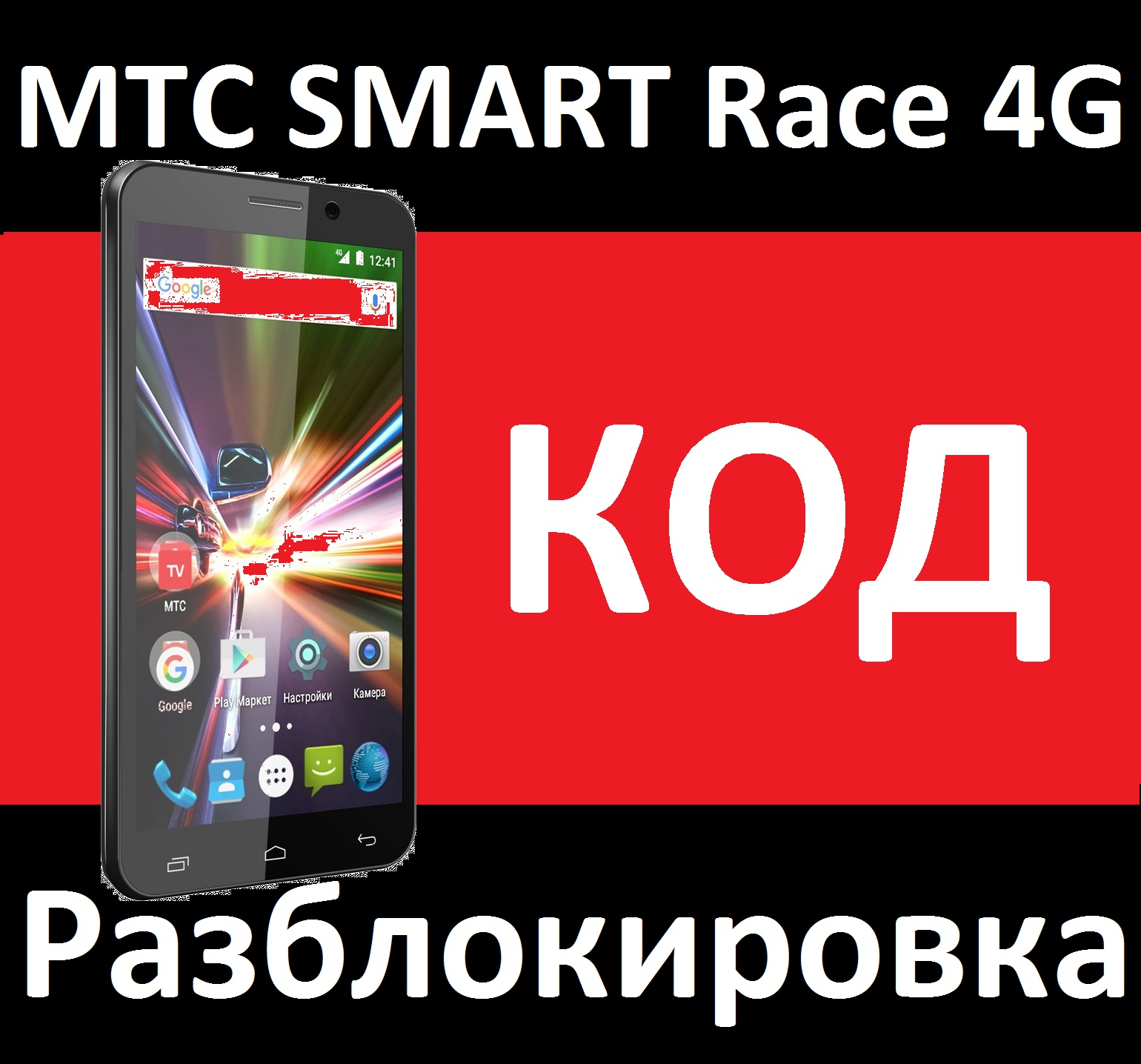 MTS SMART RACE 4G unlock code NCK 2 slots
