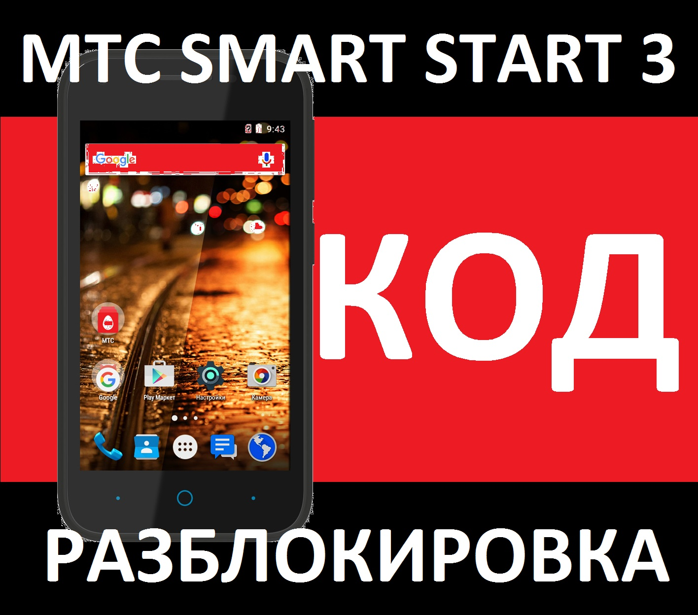 MTS SMART START 3 UNLOCK CODE NETWORK NCK unlock