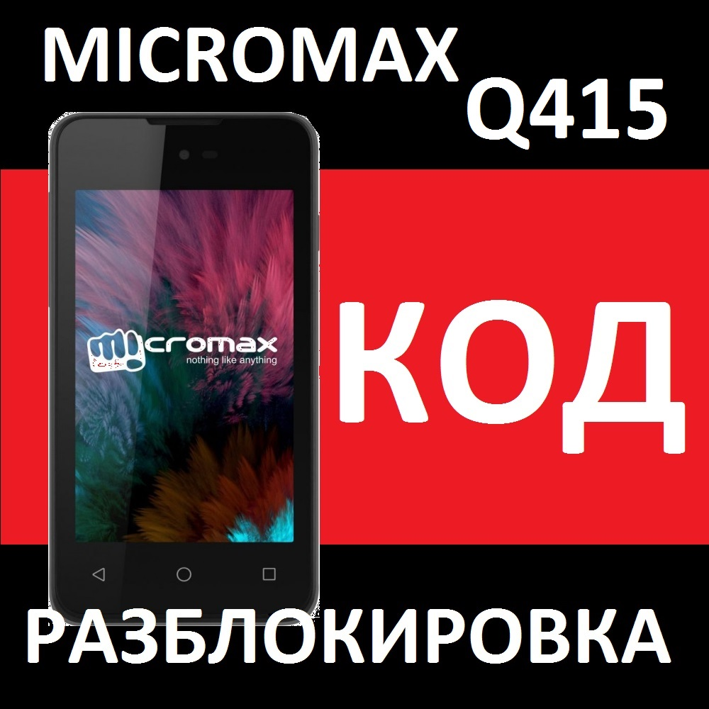 Micromax Q415 UNLOCKING THE CODE NETWORK CODE megafon