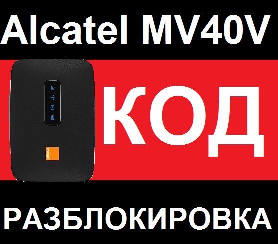 Buy now Alcatel Link Zone MW40V Unlocking Unlock Network Code and