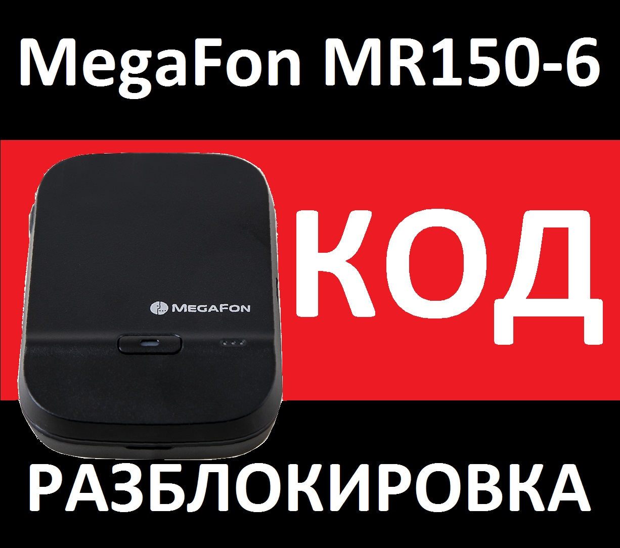 4G + Wi-Fi router MR150-6 Megafon network unlocking. Co