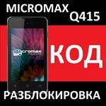 Micromax Q415 Мегафон РАЗБЛОКИРОВКА РАЗЛОЧКА КОД СЕТИ