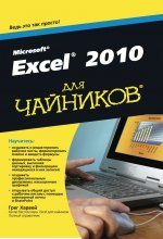 Excel 2010 for Dummies. (PDF)