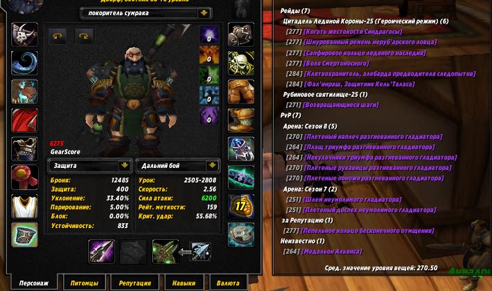 Account number 20 x5 Dwarf Hunter (m) 2019