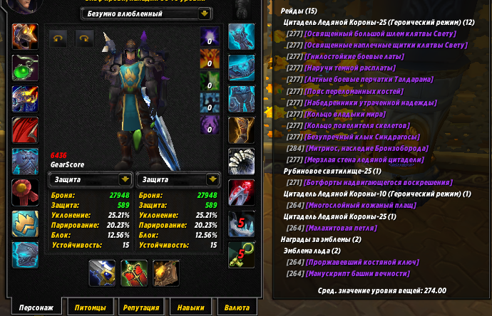 Account number 31 x10 Paladin Blood Elf (m) 2019
