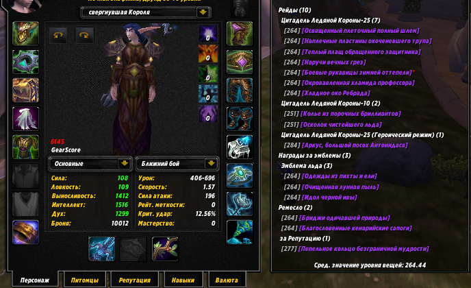 Account 35 x100 Night elf, hunter (g) 2019