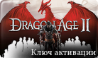 DRAGON AGE 2 CD-KEY (СКАН КЛЮЧА СРАЗУ)