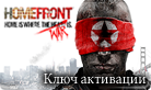 HOMEFRONT CD-KEY для Steam (СКАН КЛЮЧА СРАЗУ)