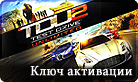 TEST DRIVE UNLIMITED 2 CD-KEY (СКАН КЛЮЧА СРАЗУ)