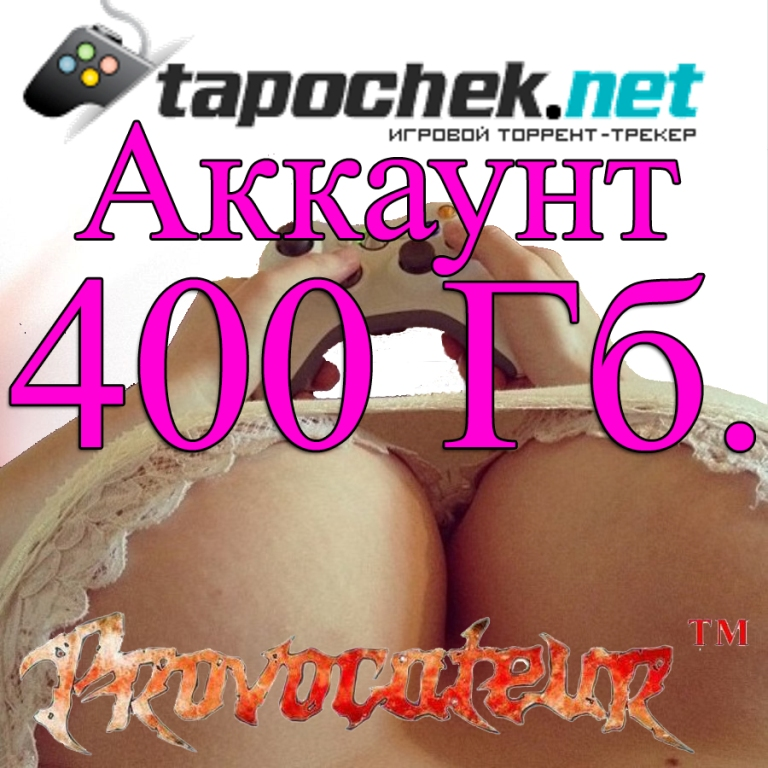 ACCOUNT TAPOCHEK.NET (TAPOCHEK.NET) 400 GB