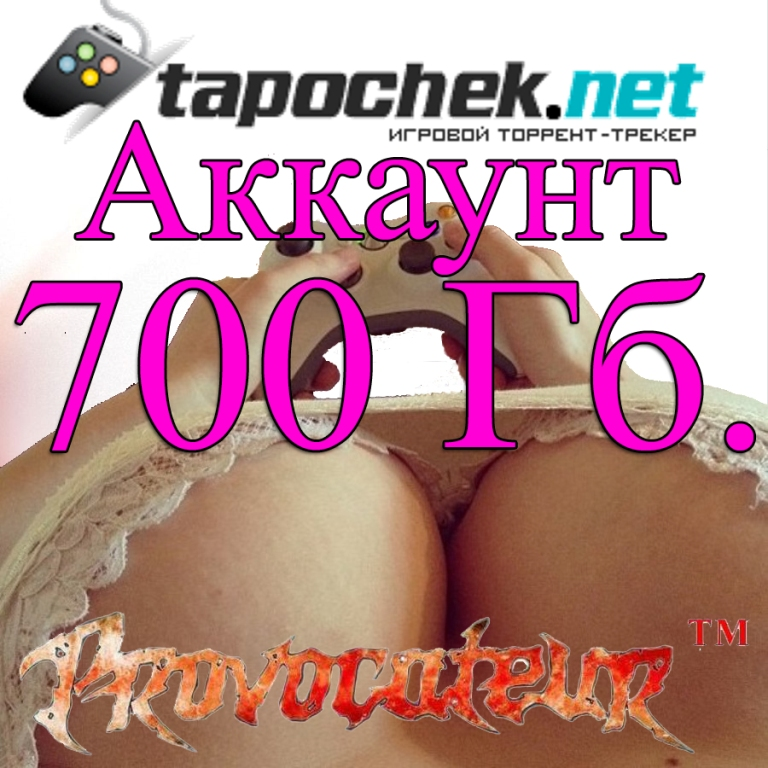 ACCOUNT TAPOCHEK.NET (TAPOCHEK.NET) 700 GB