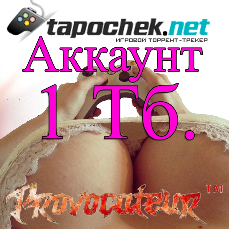 ACCOUNT TAPOCHEK.NET (TAPOCHEK.NET) 1 TB