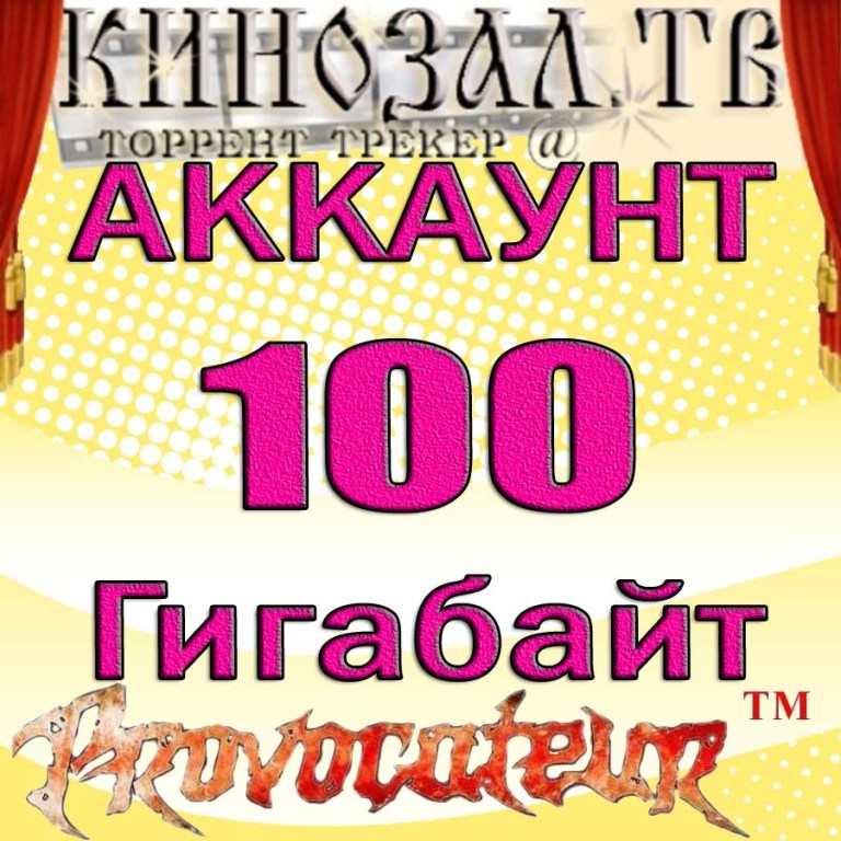 ACCOUNT KINOZAL.TV (KINOZAL.TV) 100 GB