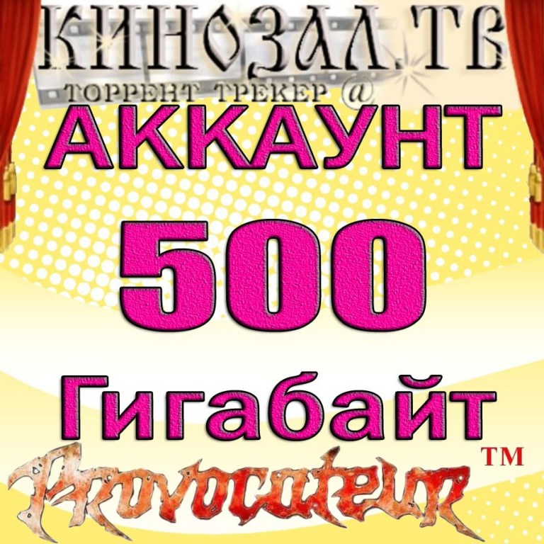 ACCOUNT KINOZAL.TV (KINOZAL.TV) 500 GB