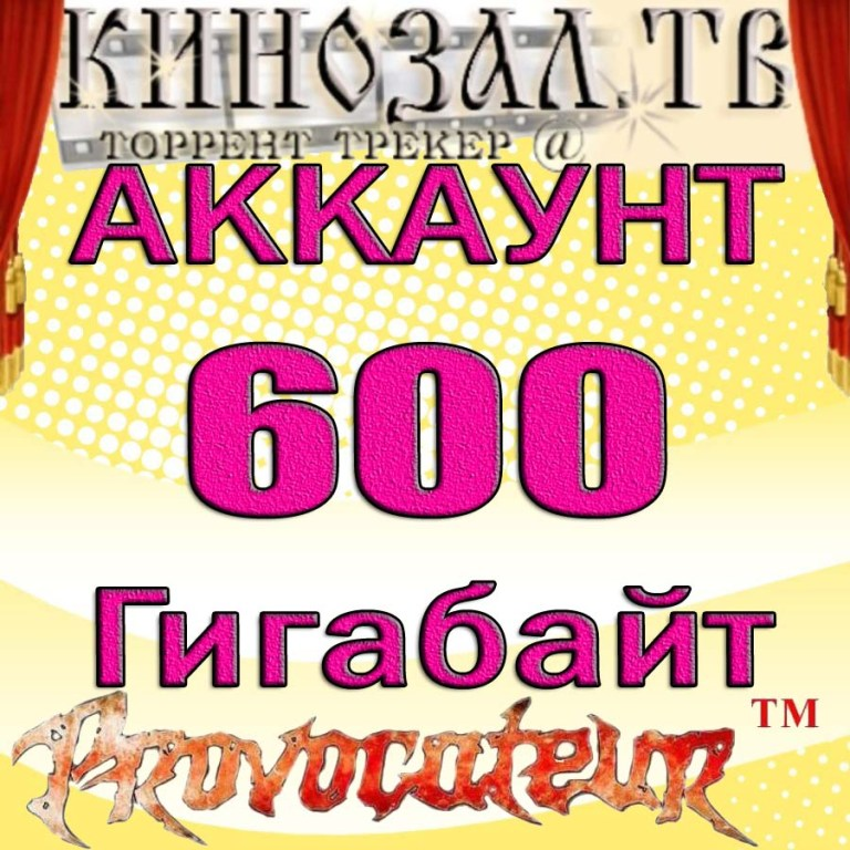 ACCOUNT KINOZAL.TV (KINOZAL.TV) 600 GB