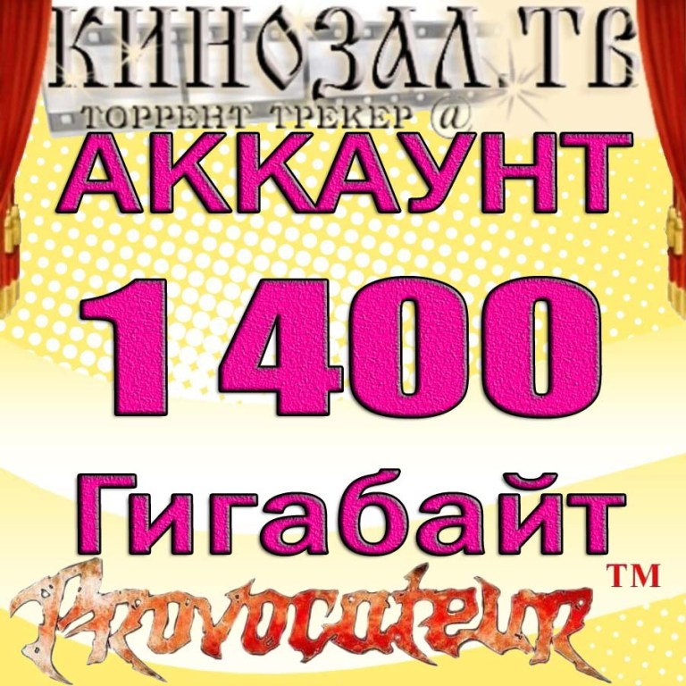 ACCOUNT KINOZAL.TV (KINOZAL.TV) 1.4 TB