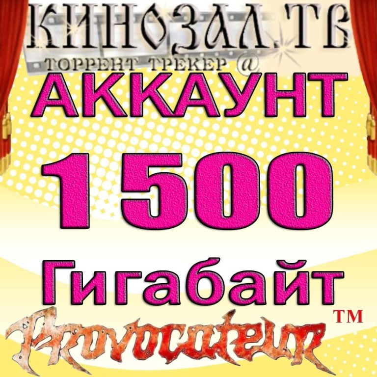 ACCOUNT KINOZAL.TV (KINOZAL.TV) 1.5TB