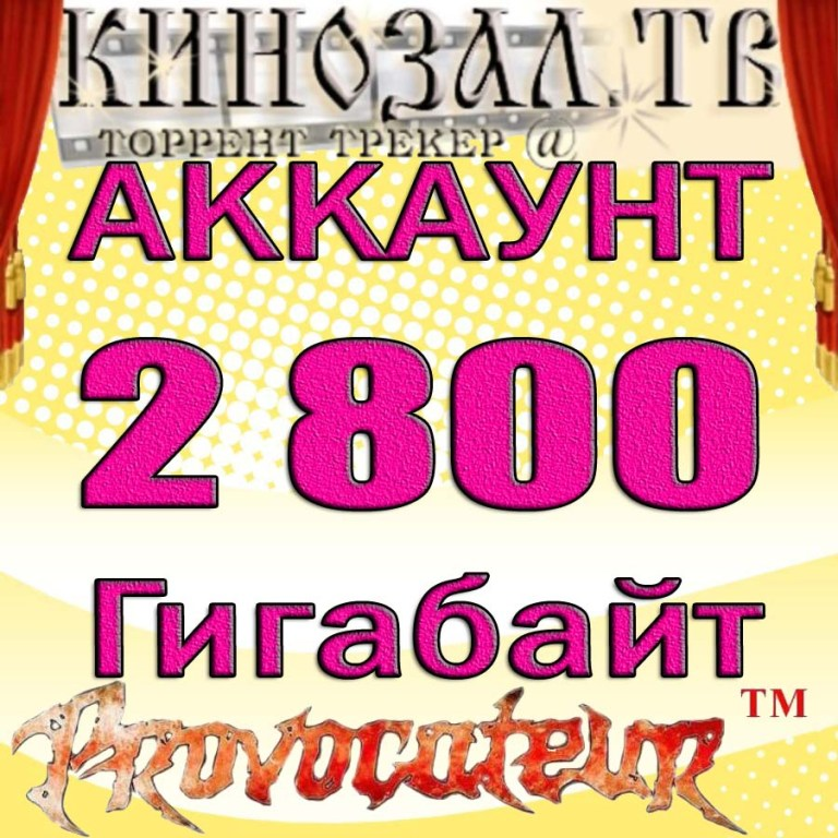 ACCOUNT KINOZAL.TV (KINOZAL.TV) 2.8 TB