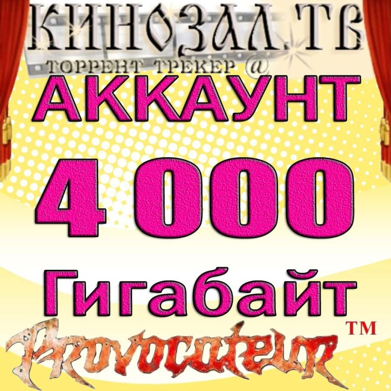 ACCOUNT KINOZAL.TV (KINOZAL.TV) 4TB