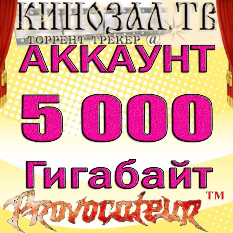 ACCOUNT KINOZAL.TV (KINOZAL.TV) 5 TB