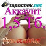 Аккаунт Tapochek.net ( Тапочек.нет ) Отдано 1.5 Тб купить на WMCentre.net за 2800 руб