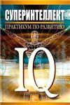Суперинтеллект. Практикум по развитию IQ