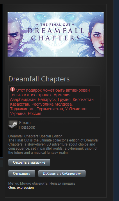 Dreamfall Chapters Special Edition Steam Gift (RU+CIS)