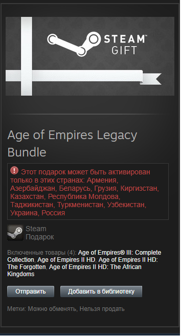 Age of Empires Legacy Bundle steam gift RU+UA+CIS