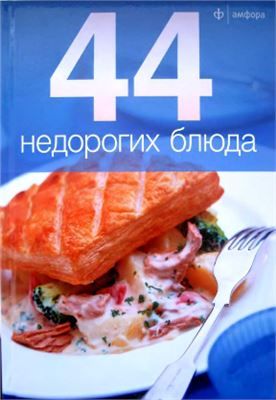 44 Inexpensive dishes . The book is 48 pages .