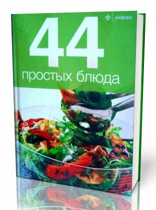 44 Simple dishes . The book is 48 pages .