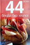 44 Блюда без хлопот. Книга 48 страниц.