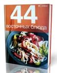 44 Восточных блюда. Книга 48 страниц.