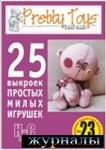 Pretty Toys 2007-2008 №23(25 выкроек игрушек формат А4)
