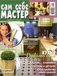 Журнал Сам себе мастер. Апрель 2010, 35 страниц.