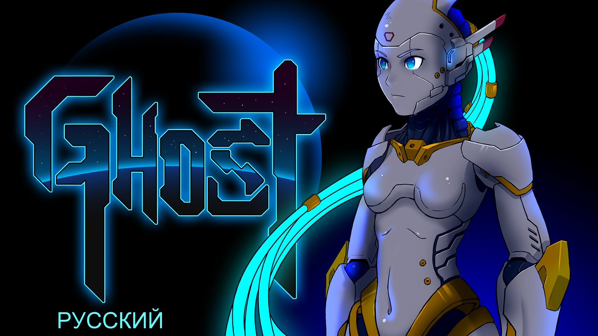 Ghost 1.0 (RU/CIS) Steam Gift + Подарок