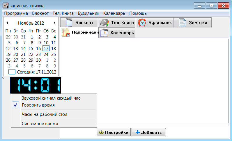 Talking Clock for windows 7 and windows XP